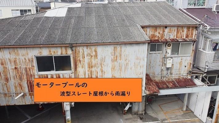 波型スレート屋根からの