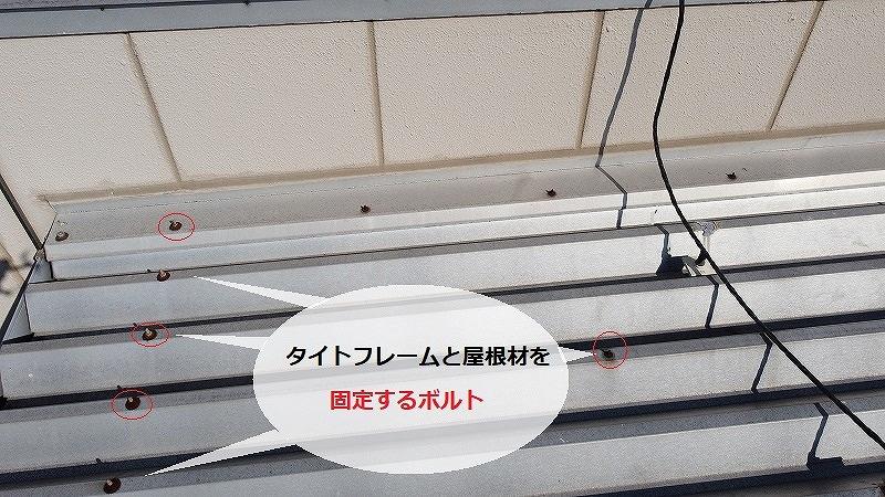 折板屋根固定ボrルト