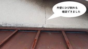 板金屋根外壁ひび割れ