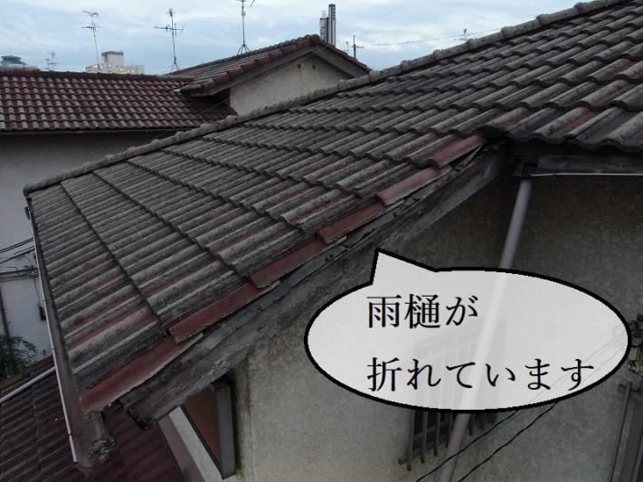 雨樋が折れている 屋根修理