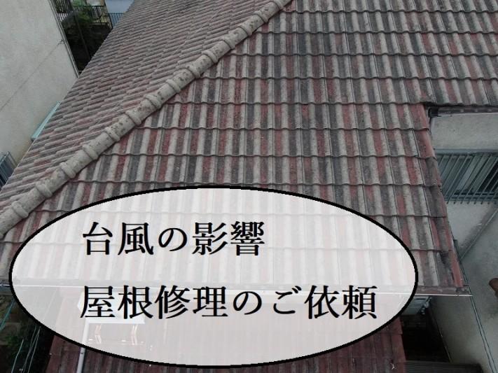 台風の影響 屋根修理のご依頼