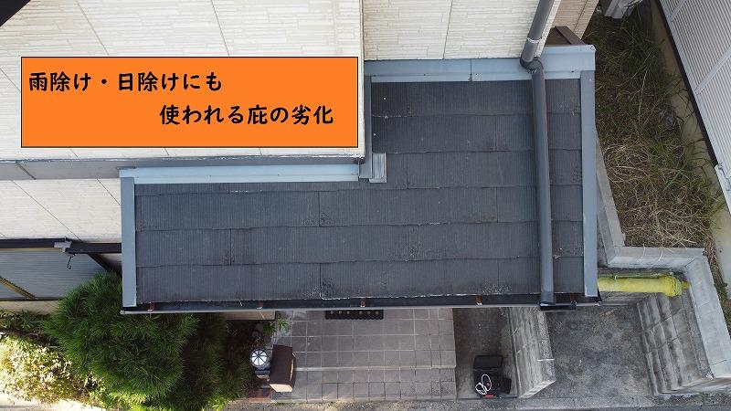スレート屋根・庇