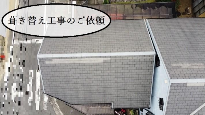 八尾市 葺き替え工事