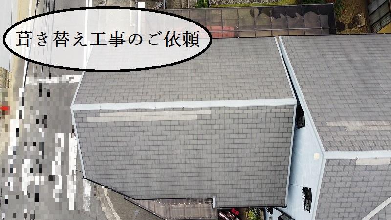 八尾市 繰り返す雨漏りに葺き替え工事のご提案をさせて頂きました