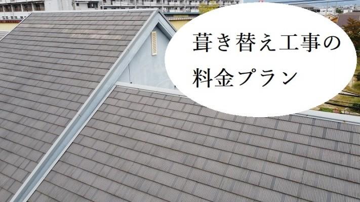 葺き替え工事の料金プラン