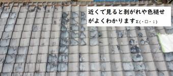 瓦屋根色褪せ剥がれによる雨漏り補修