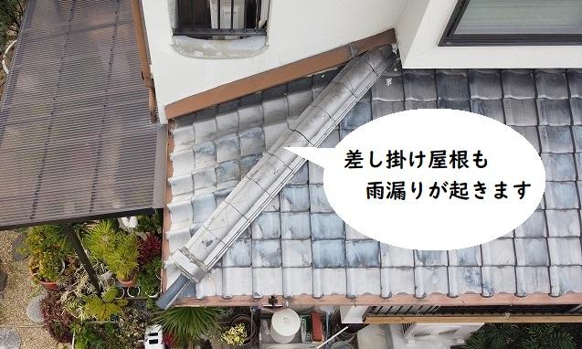 差し掛け屋根雨漏り補修