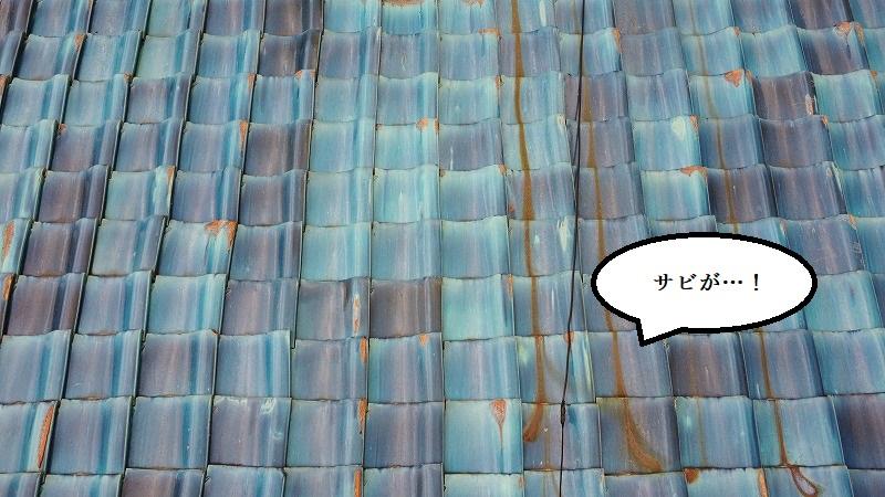 瓦屋根にサビが