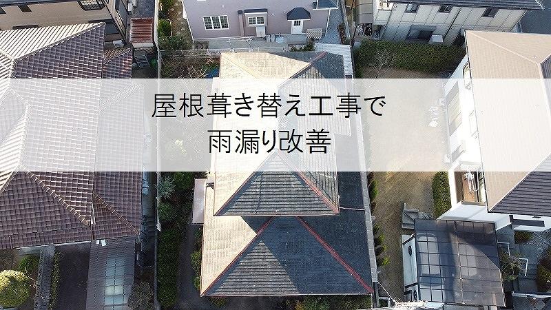 屋根葺き替え前ドローン写真