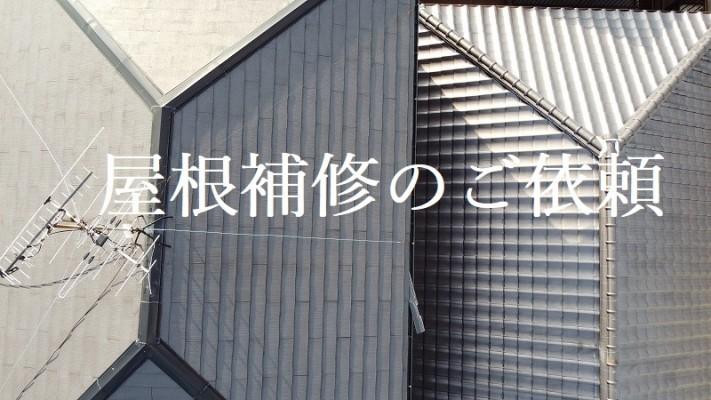 羽曳野市 屋根補修