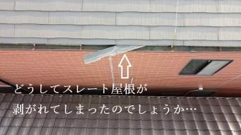 スレート屋根が剝がれている