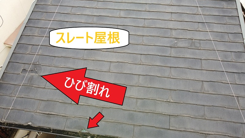 屋根リフォーム・スレート屋根