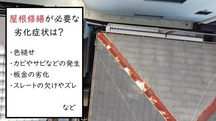 屋根修繕が必要な劣化症状