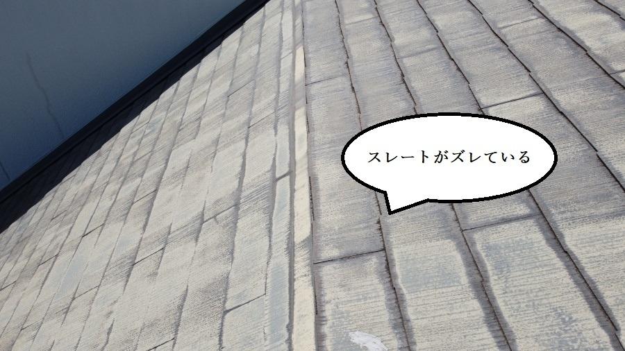 ズレたスレート屋根