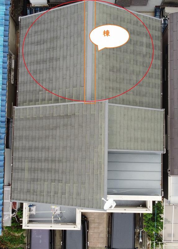 スレート屋根・棟