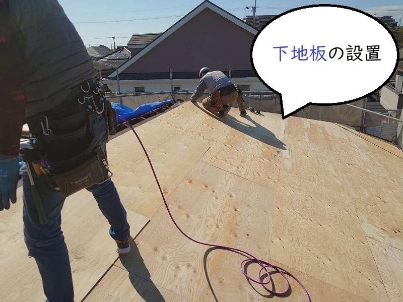 葺き替え工事 下地板の設置