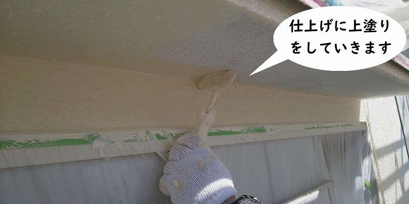 外壁塗装・上塗り
