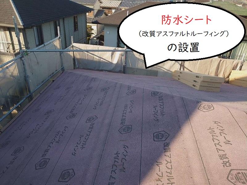 葺き替え工事 防水シートの設置