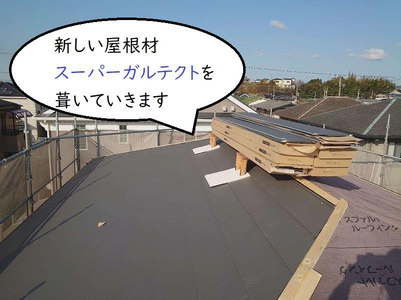 葺き替え工事 スーパーガルテクトの設置