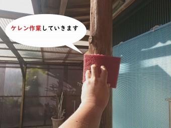 木部塗装・ケレン作業