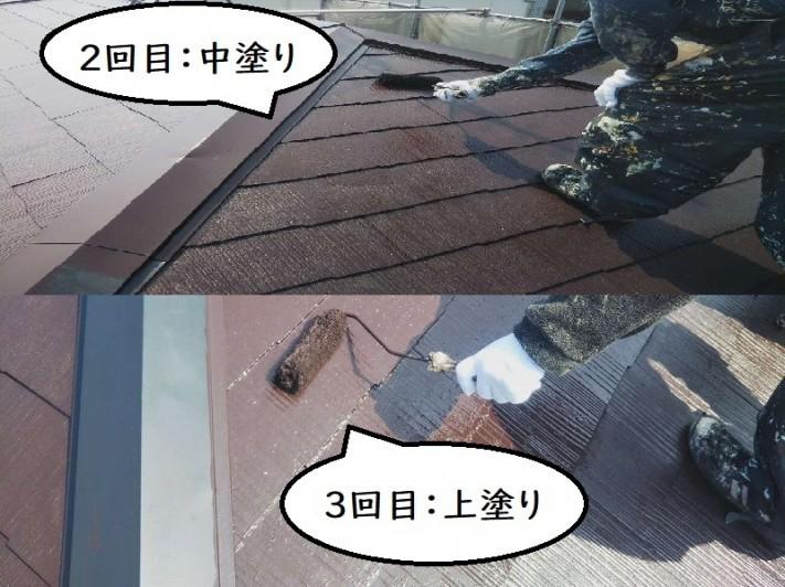 屋根塗装 中塗り・上塗り