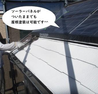 ソーラーパネル付き屋根塗装