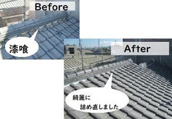 屋根修理・漆喰工事