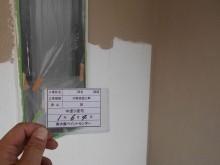 三井ホーム 外壁塗装