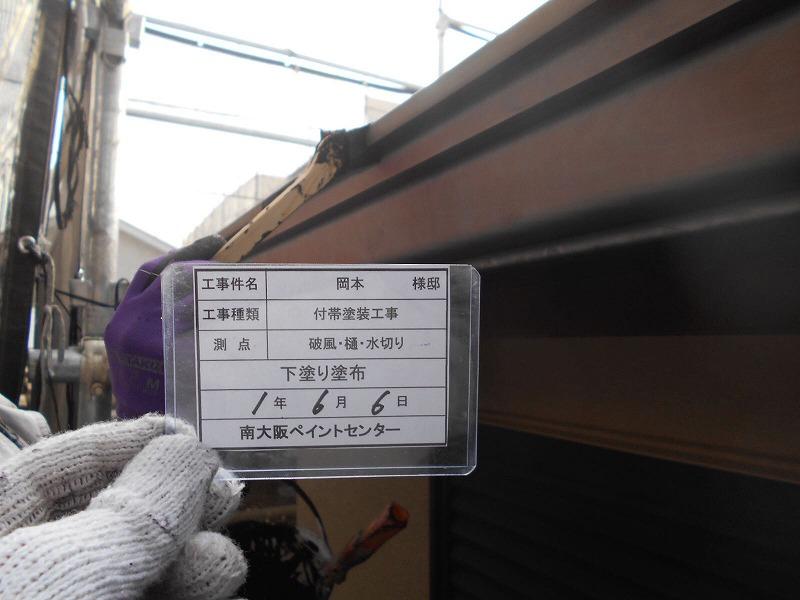 三井ホーム 雨樋塗装