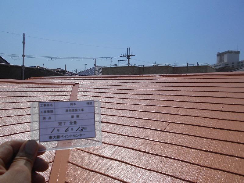 三井ホーム 屋根塗装