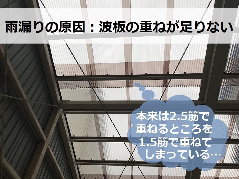 工場波板屋根雨漏りの原因 波板の重ねが足りない