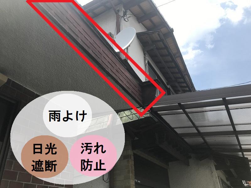 堺市屋根修繕 庇の役割について