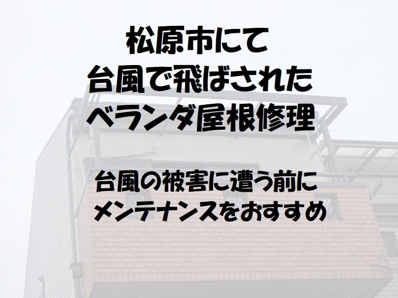 松原市ベランダ屋根修理 台風で飛ばされた