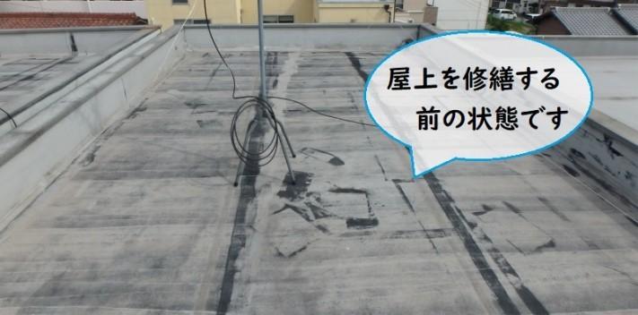 屋上 修繕