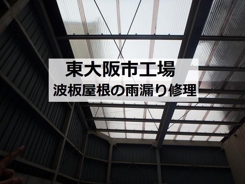 東大阪市 波板屋根の雨漏修理