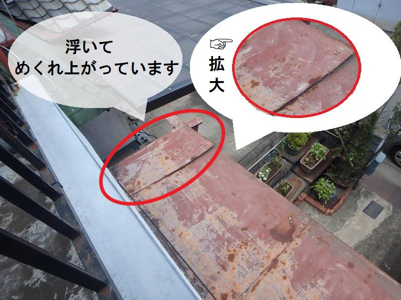 堺市屋根修繕 庇がめくれている