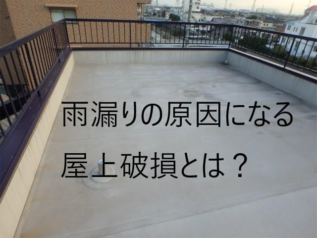 雨漏りの原因になる屋上破損とは