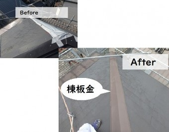屋根修理・棟板金工事