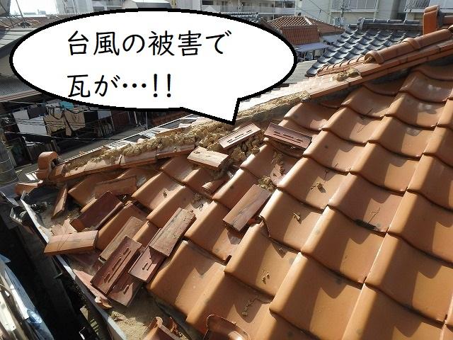 台風被害で瓦が落下