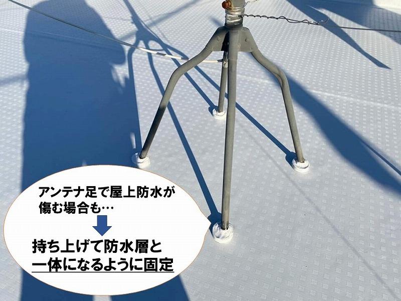 アンテナで防水層を傷める為、持ち上げて固定