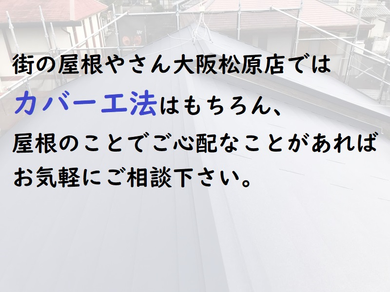 カバー工法 街の屋根やさん大阪松原店