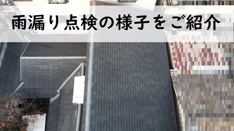 和泉市にて雨漏り点検を行いました