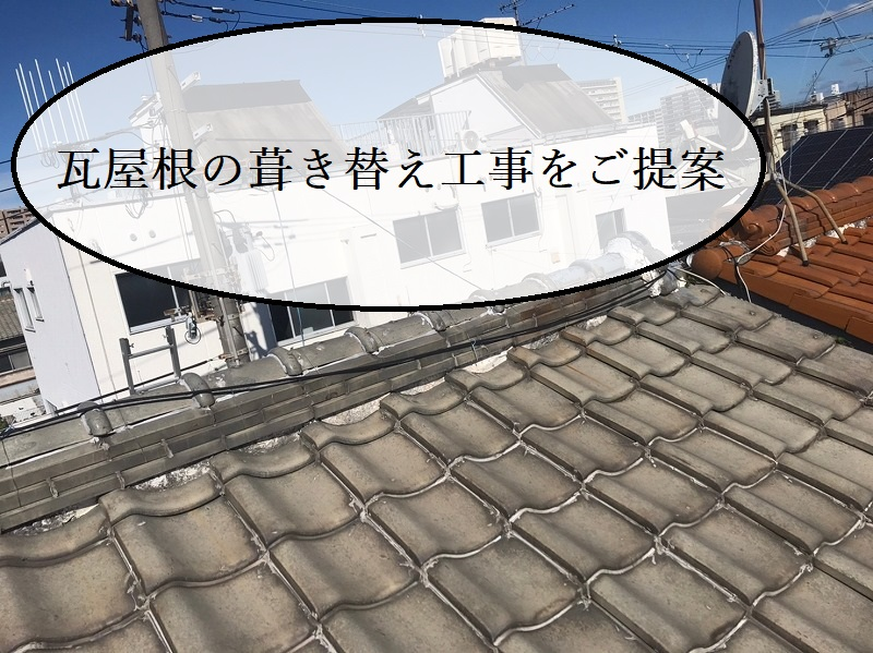 堺市にて耐震性UP! 瓦屋根の葺き替え工事をご提案