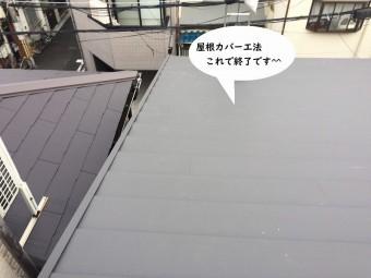 スレート屋根カバー工法