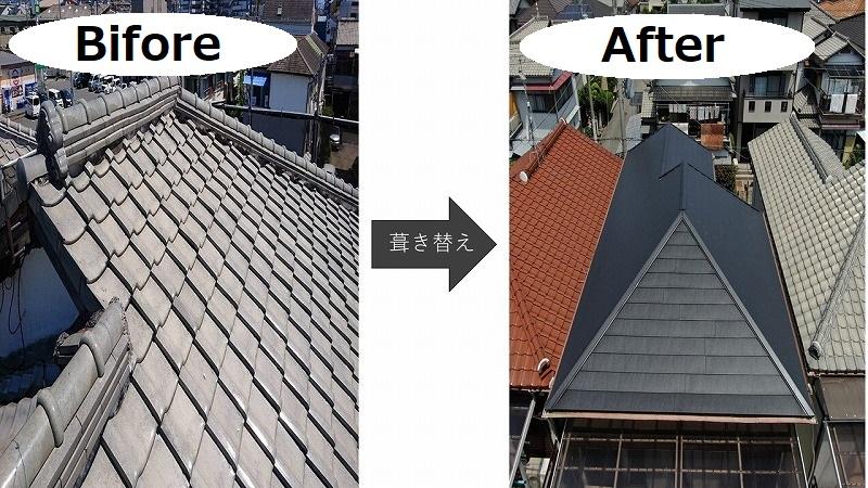 屋根修理葺き替え