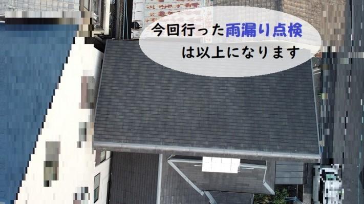 和泉市雨漏り点検
