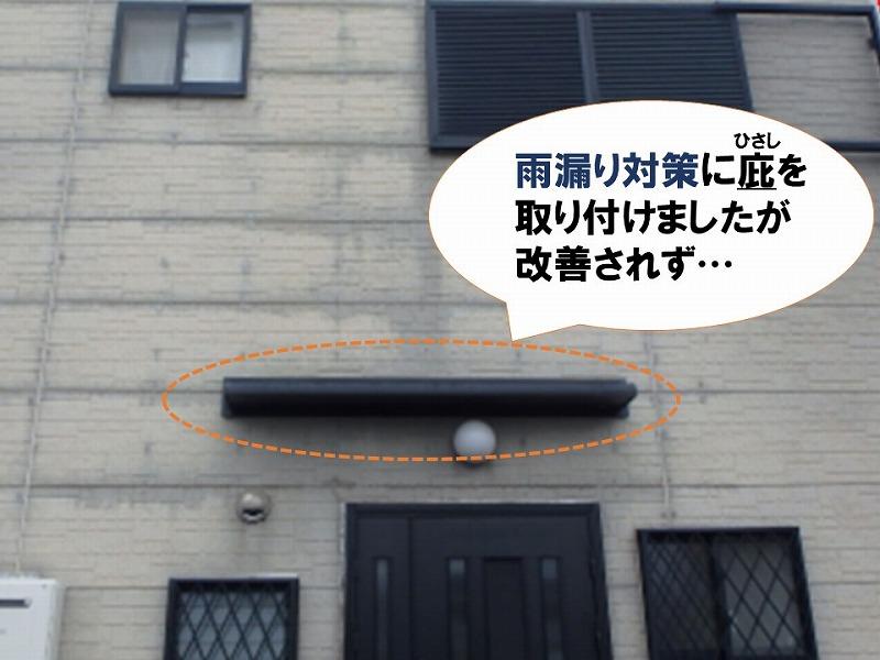 【雨漏り調査内容】庇を取り付けたが雨漏りは改善されない
