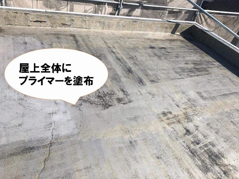 【屋上修繕の工程】屋上全体にプライマー塗布