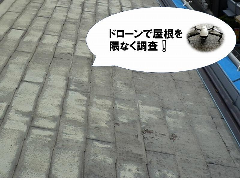 屋根の状態をドローンで確認しカバー工法のご提案