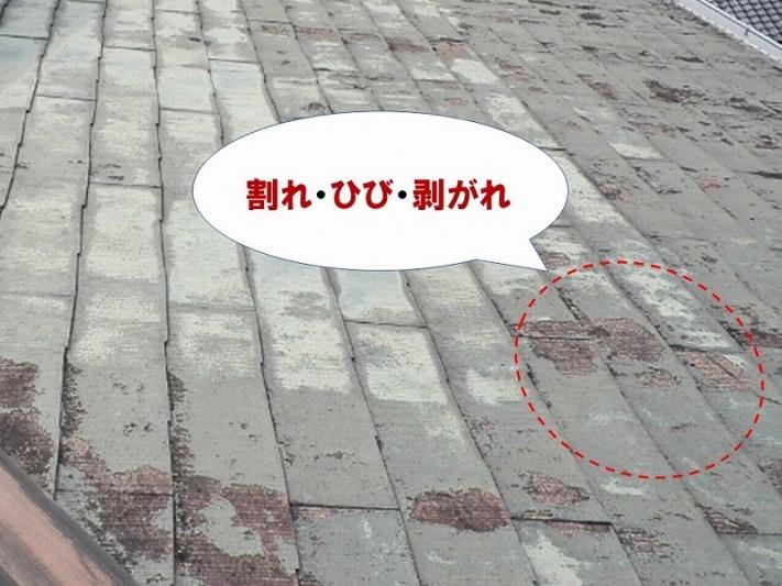 【カバー工法ご提案理由】屋根に劣化が激しい